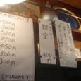 【天ぷら:つづみ】 (お品書き)