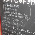 【ピッツェリア:ピッツェリア ジョイア】 (Menu)