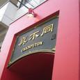 【中国料理/香港式飲茶:真不同】