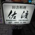 【田舎料理:佐渡】