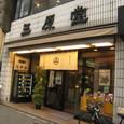 【和菓子屋/甘味処:三原堂 (西池袋)】
