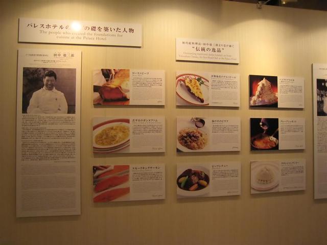 【グランメゾン:クラウンレストラン】 (Exhibition)