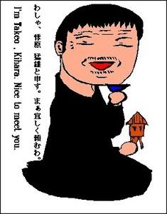Takeo_tibi_3